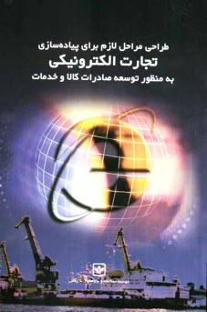 www.payane.ir - طراحي مراحل لازم براي پيادهسازي تجارت الكترونيكي به منظور توسعه صادرات كالا و خدمات