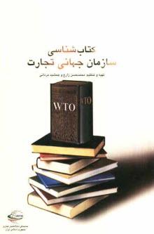 www.payane.ir - كتابشناسي سازمان جهاني تجارت