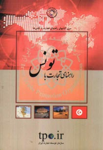 www.payane.ir - راهنماي تجارت با كشور تونس