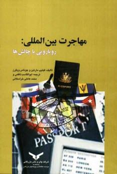 www.payane.ir - مهاجرت بينالمللي: رويارويي با چالشها