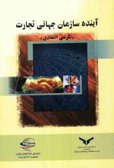 www.payane.ir - آينده سازمان جهاني تجارت: نگرشي انتقادي