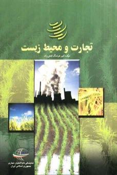 www.payane.ir - تجارت و محيط زيست