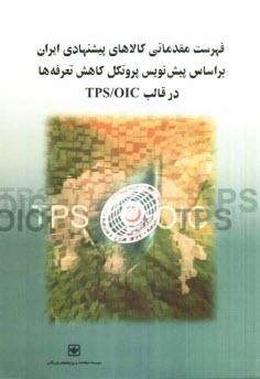 www.payane.ir - فهرست مقدماتي كالاهاي پيشنهادي ايران بر اساس پيشنويس پروتكل كاهش تعرفهها در قالب TPS/OIC