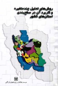 www.payane.ir - روشهاي تحليل چندمتغيره و كاربرد آن در سطحبندي استانهاي كشور