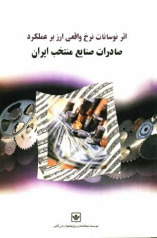 www.payane.ir - اثر نوسانات نرخ واقعي ارز بر عملكرد صادرات صنايع منتخب ايران