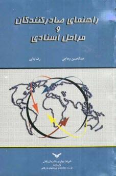 www.payane.ir - راهنماي صادركنندگان و مراحل اسنادي شماره ثبت: 118/ 550 مورخ 4/ 2/ 1386