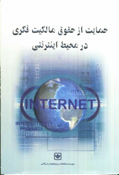 www.payane.ir - حمايت از حقوق مالكيت فكري در محيط اينترنتي