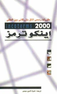www.payane.ir - مقررات رسمي اتاق بازرگاني بينالمللي در مورد تفسير اصطلاحات تجاري اينكوترمز 2000