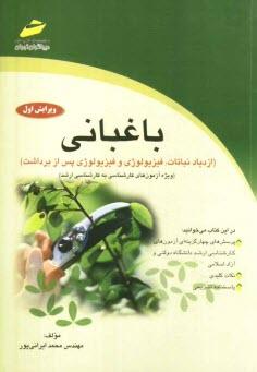 www.payane.ir - باغباني (ازدياد نباتات، فيزيولوژي و فيزيولوژي پس از برداشت) ويژه آزمونهاي كارشناسي به كارشناسي ارشد