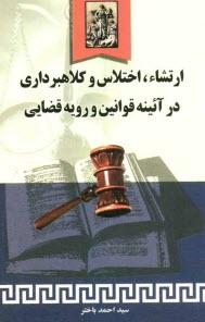 www.payane.ir - ارتشاء، اختلاس و كلاهبرداري در آئينه قوانين و رويه قضائي