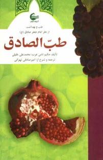 www.payane.ir - طب الصادق، يا، طب و بهداشت از نظر امام جعفر صادق (ع)