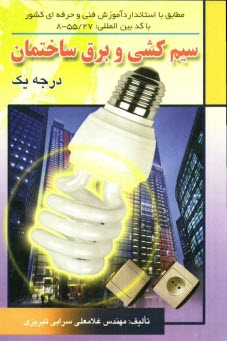 www.payane.ir - سيمكشي و برق ساختمان درجه يك: مطابق استاندارد آموزشي به شماره كد بينالمللي 8 - 55/27