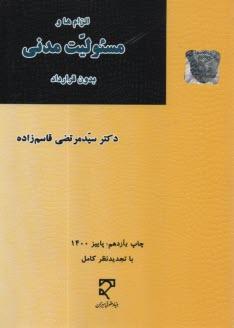 www.payane.ir - حقوق مدني الزامها و مسئوليت مدني بدون قرارداد