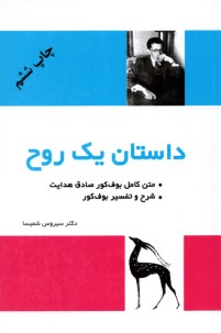 www.payane.ir - داستان يك روح (شرح و متن بوف كور صادق هدايت)