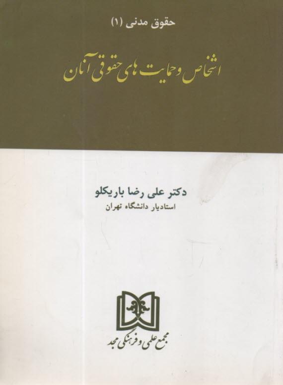 www.payane.ir - اشخاص و حمايتهاي حقوقي آنان