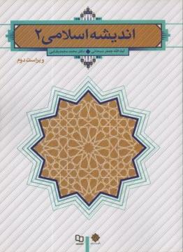 www.payane.ir - انديشه اسلامي (2)