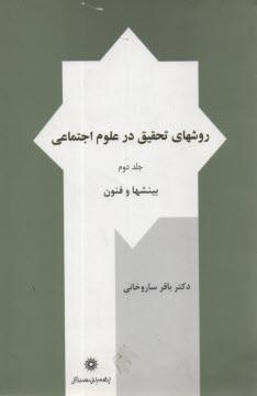 www.payane.ir - روشهاي تحقيق در علوم اجتماعي: بينشها و فنون
