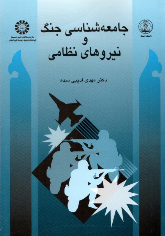 www.payane.ir - جامعهشناسي جنگ و نيروهاي نظامي