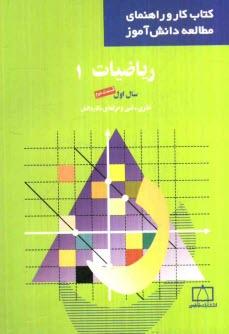 www.payane.ir - رياضيات 1: سال اول نظري، فني و حرفهاي، كاردانش