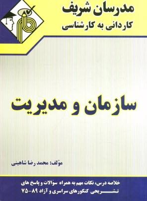 www.payane.ir - سازمان و مديريت