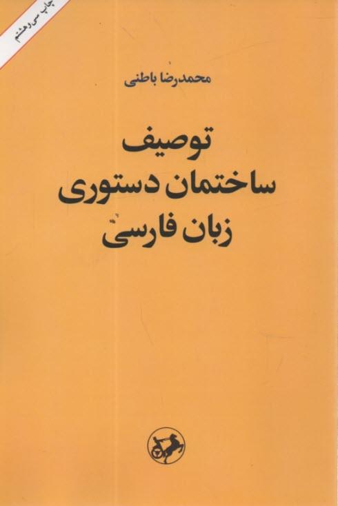 www.payane.ir - توصيف ساختمان دستوري زبان فارسي بر بنياد يك نظريه عمومي زبان