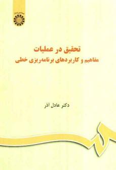www.payane.ir - تحقيق در عمليات: مفاهيم و كاربردهاي برنامهريزي خطي