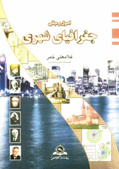www.payane.ir - اصول و مباني جغرافياي شهري