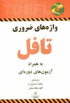 www.payane.ir - واژههاي ضروري تافل به همراه آزمونهاي دورهاي