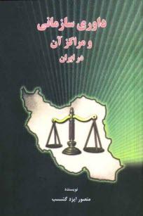 www.payane.ir - داوري سازماني و مراكز آن در ايران