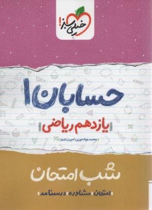 www.payane.ir - قانون آيين دادرسي مدني، قانون تشكيل دادگاههاي عمومي و انقلاب و آييننامه آن