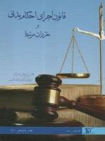 www.payane.ir - قانون اجراي احكام مدني و مقررات مرتبط