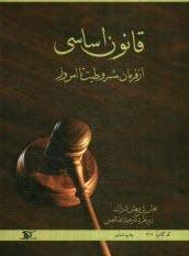 www.payane.ir - قانون اساسي از فرمان مشروطيت تا امروز