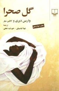 www.payane.ir - گل صحرا