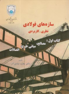 www.payane.ir - سازههاي فولادي (نظري و كاربردي)