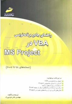 www.payane.ir - راهنماي جامع برنامهنويسي VBA در MS Project (نسخههاي 98 تا 2007)