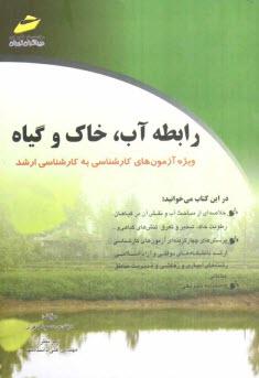www.payane.ir - رابطه آب و خاك و گياه (ويژه آزمونهاي كارشناسي به كارشناسي ارشد)