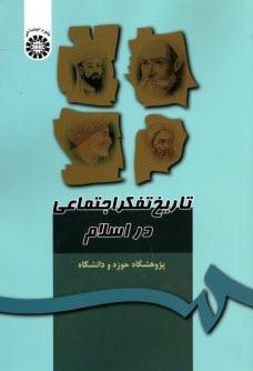 www.payane.ir - تاريخ تفكر اجتماعي در اسلام