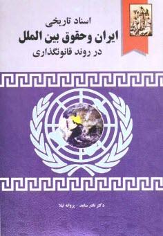 www.payane.ir - اسناد تاريخي ايران و حقوق بينالملل در روند قانونگذاري