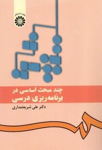 www.payane.ir - چند مبحث اساسي در برنامهريزي درسي
