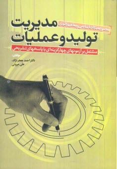 www.payane.ir - مجموعه نكات درسي و مفاهيم مهم مديريت توليد و عمليات