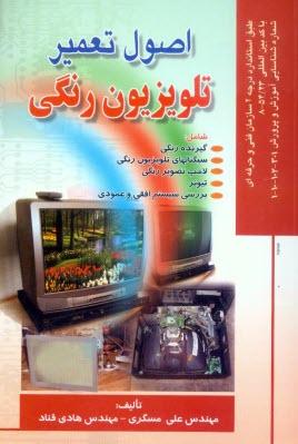 www.payane.ir - اصول تعمير تلويزيون رنگي