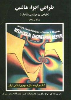 www.payane.ir - طراحي اجزاء ماشين (طراحي در مهندسي مكانيك)