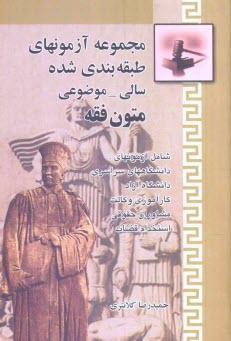 www.payane.ir - مجموعه آزمونهاي طبقهبندي شده سالي - موضوعي متون فقه