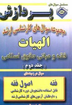 www.payane.ir - مجموعه سوالهاي كارشناسي ارشد الهيات، فقه و مباني حقوق اسلامي