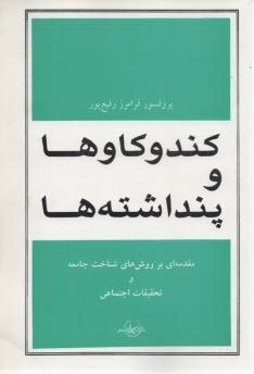 www.payane.ir - كندوكاوها و پنداشتهها: مقدمهاي بر روشهاي شناخت جامعه و تحقيقات اجتماعي