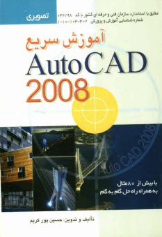 www.payane.ir - آموزش سريع AutoCad 2008: با بيش از هشتاد مثال به همراه راه حل گام به گام