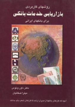 www.payane.ir - روشهاي كاربردي بازاريابي خدمات بانكي براي بانكهاي ايراني
