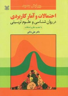 www.payane.ir - احتمالات و آمار كاربردي در روانشناسي و علوم تربيتي (با تجديدنظر و اضافات)