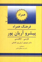 www.payane.ir - فرهنگ همراه پيشرو آريانپور: فارسي - انگليسي