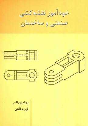 www.payane.ir - خودآموز نقشهكشي صنعتي و ساختمان